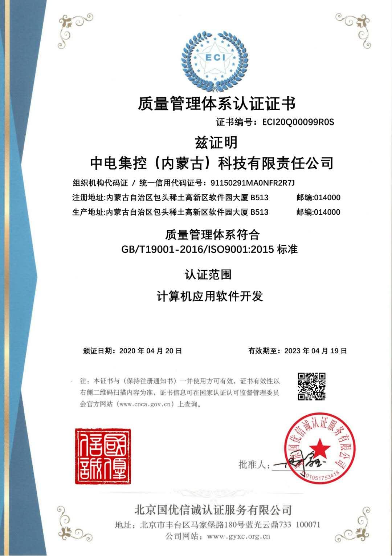 中电集控获得ISO9001质量管理体系认证