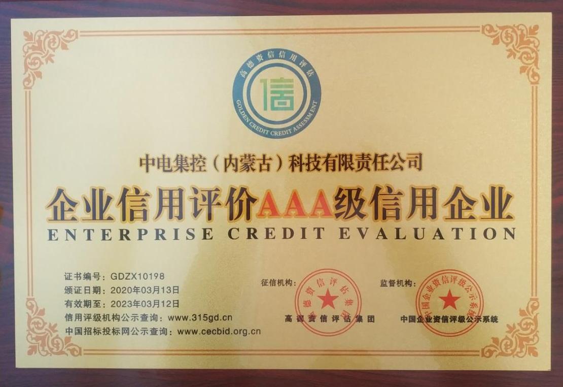 中电集控获得企业信用等级AAA级认证